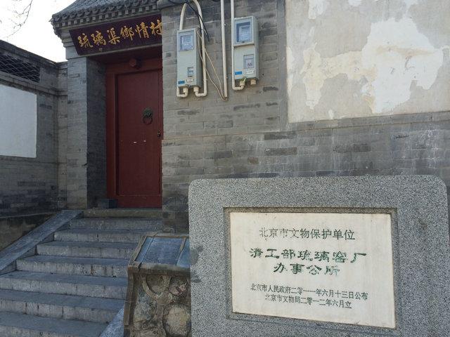 琉璃河清朝工部办事处